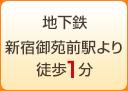 地下鉄新宿御苑駅より徒歩1分